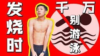 发烧时千万不能游泳...【常樂的游泳日】