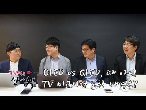 [막돼먹은 산업부] OLED vs QLED, 때 아닌 TV 비교시연 논란 배경은?