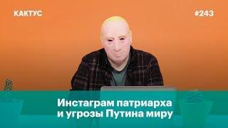 Инстаграм патриарха и угрозы Путина миру