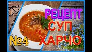 Рецепт Харчо