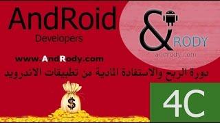 4- ج- إضافة بانر Admob XML لتطبيق الاندرويد