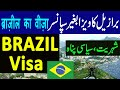 Brazil Visa New Update| Brazil Citizenship / Residence Permit | Process & Requirements