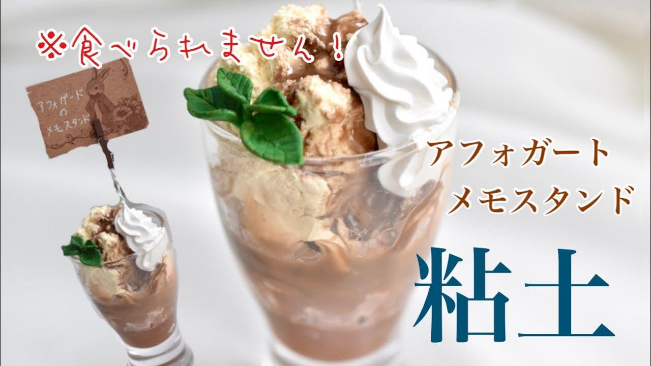 【スイーツデコ作り方】粘土細工でアフォガートのメモスタンド 軽量粘土でアイスクリームの作り方