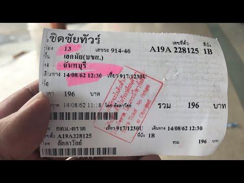 ตั๋วรถทัวร์เชิดชัยทัวร์ ไปจันทบุรี 196 บาท สถานีขนส่งเอกมัย รถออกเดินทางทุก 1 ชั่วโมง