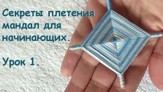 Секреты плетения мандал для начинающих