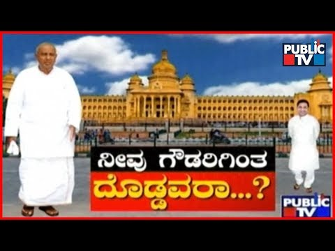 Public TV Special | What Happened In Hassan?! Its BJP v/s JDS..! | Feb 13, 2019