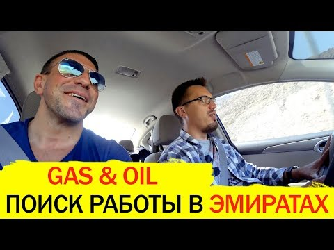 ДУБАЙ. Gas And Oil. Поиск работы за границей. Нефтедобыча