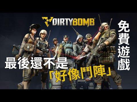 【Dirty Bomb】一定會有「好像鬥陣」