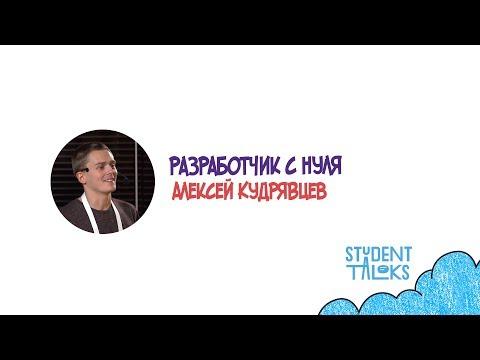 Разработчик с нуля | Алексей Кудрявцев