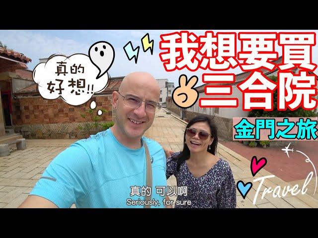 金門旅行讓我想買三合院😍還在尋找中🏠 #誰想要賣給我?😎【I WANT TO BUY TRADITIONAL HOUSE OF TAIWAN 🇹🇼】