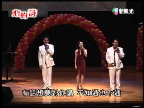 心的詩-歐開合唱團 望春風
