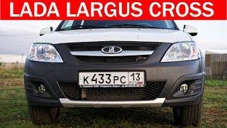 Семейная рабочая лошадь за 600: Lada Largus Cross вместо Duster стоит ли? Обзор, тест-драйв, отзыв.