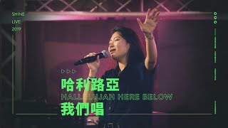 SHINE LIVE-哈利路亞我們唱 Hallelujah Here Below