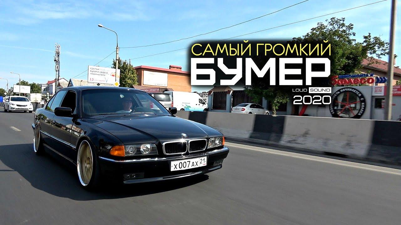 ДИЧАЙШАЯ BMW 7 (e38)! Чебоксарский Бумер.
