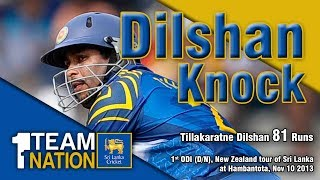 Tillakaratne Dilshan's 81 v NZ, 1st ODI at MRICS - New Zealand tour of Sri Lanka 2013