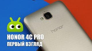 Первый взгляд на Honor 4C Pro