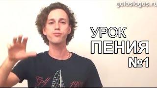 Урок Пения №1 - видео-уроки по вокалу для начинающих