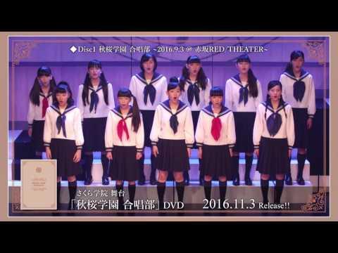 さくら学院 舞台 DVD『秋桜学園 合唱部』 トレーラー映像