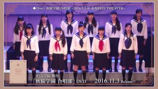 DVD 『秋桜学園 合唱部』 2016年11月3日発売 http://www.asmart.jp/p_10...