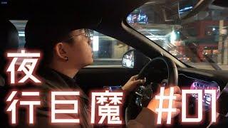 夜行巨魔#01:工作完覓食有難度|南京東路走一遍|6tan