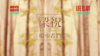Life is Art 盛夏藝術祭:梁祝的繼承者們 ART SCHOOL MUSICAL