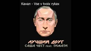 Тимати,его дочь и Бузова-новая песня,клип:Мой Лучший Друг Это Президент Путин 2015