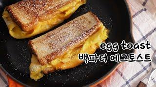간단하지만 환상조합! 백파더 에그토스트 만들기(feat…