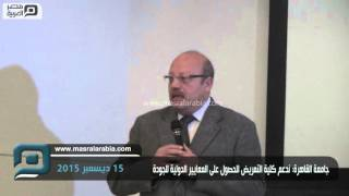 مصر العربية | جامعة القاهرة: ندعم كلية التمريض للحصول على المعايير الدولية للجودة