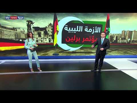 مؤتمر برلين بشأن #ليبيا.. أبرز الحاضرين والغائبين  - نشر قبل 10 ساعة