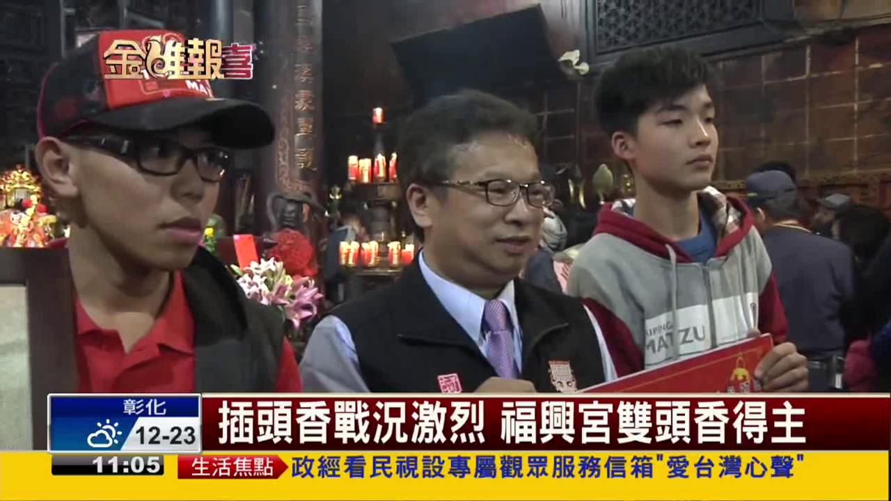 2017春節-除夕搶頭香 衝刺奔搶 場面超激烈-民視新聞 - YouTube