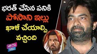 భరత్ వల్ల పోసాని ఇల్లు ఖాళీ చేయాల్సి వచ్చింది | Unknown Fact About Bharat, Posani |YOYO Cine Talkies