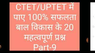 UPTET/CTET/TET के लिए बाल विकास के 20 महत्वपूर्ण प्रश्न, PART-9