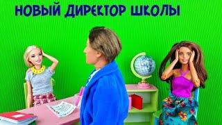 НОВЫЙ ДИРЕКТОР ШКОЛЫ! Школьные истории куклы Барби