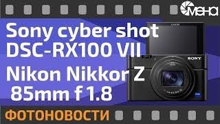 Sony cyber shot DSC-RX100 VII, Nikon Nikkor Z 85mm f 1.8