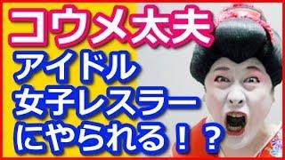 コウメ太夫「アイドル女子レスラー」加藤悠と中華デート ご視聴ありがと...