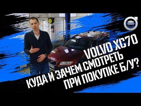 Выбираем Volvo Xc70 б/у!  Куда и зачем нужно смотреть, загоняя машину в сервис?!