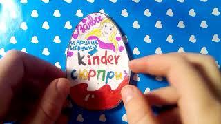 Kinder Surprise самодельный киндер сюрприз Как сделать видео для детей игра