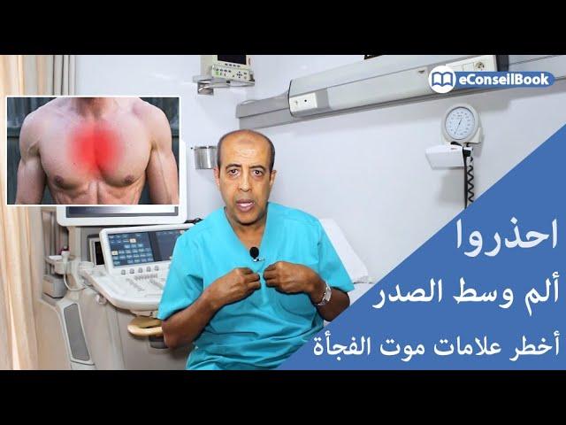 Dr Najib Garti ألم وسط الصدر أخطر آلام القلب ما العمل في الدقائق الأولى الدكتور نجيب كارتي Youtube