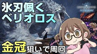 【MHWI】特殊個体「氷刃佩くベリオロス」を周回して金冠集めるよ【モンハンワー…