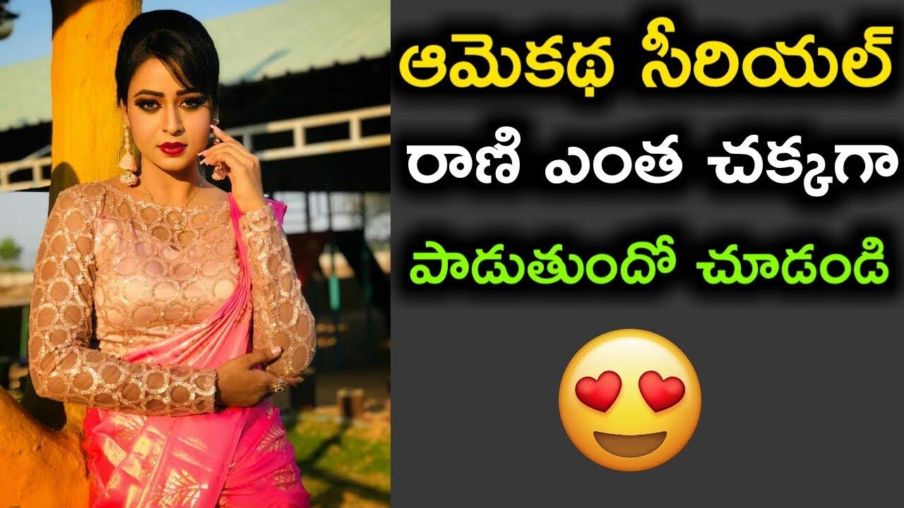 Ame Katha Serial Rani Aka Meghana Khushi Singing Song | Meghana Sweet Voice | Navya Swamy || MS News