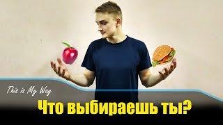 Правильное питание, дешево, вкусно, быстро