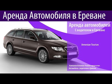 Аренда Авто в Ереване с Водителем