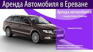 Аренда автомобилей с водителем в Ереване(, 2015-04-14T06:18:22.000Z)