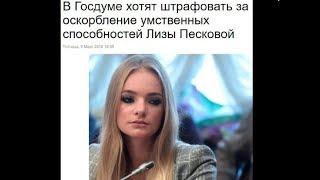 Штраф за оскорбление умственных способностей Лизы Песковой