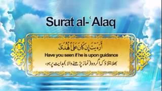 Surah Alaq - The Clot IQra TV Ahmed Saud