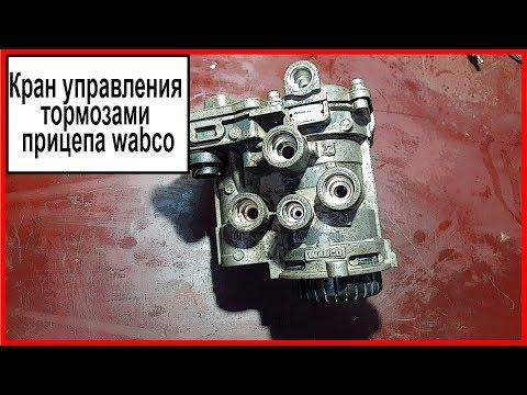 Кран управления тормозами прицепа Wabco