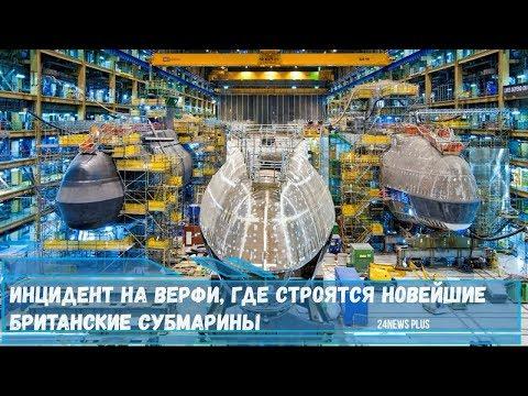 Смотреть Инцидент на верфи BAE Systems- где строятся новейшие британские субмарины онлайн