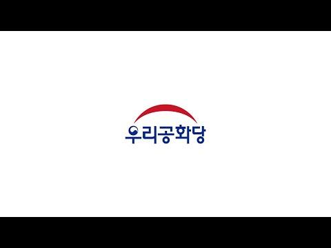19.08.25. 우리공화당 현장지도부회의 - 박근혜 대통령 옥중투쟁 878일