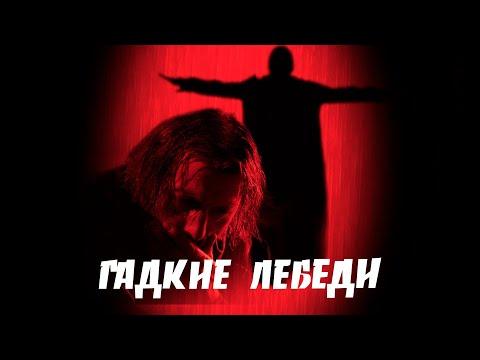 Гадкие лебеди (Фильм 2006) Фантастика, детектив, драма
