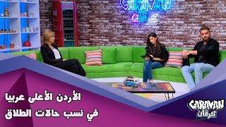 الأردن الأعلى عربياً في نسب حالات الطلاق